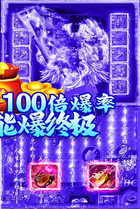 赤沙龙城(100倍爆率版)
