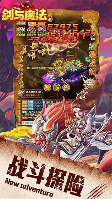 剑与魔法(福利版)