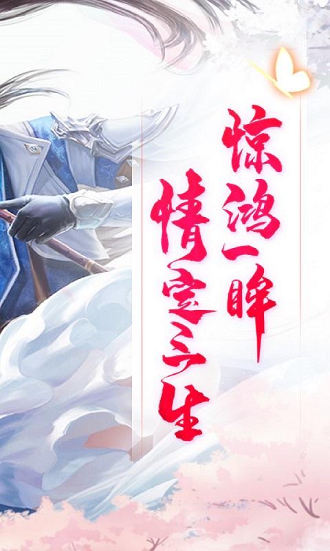 仙灵剑(3D仙侠)