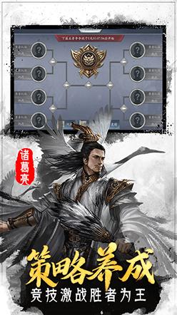 翼三国2(0氪送神将)