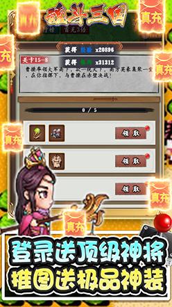 魂斗三国(0氪真万充)